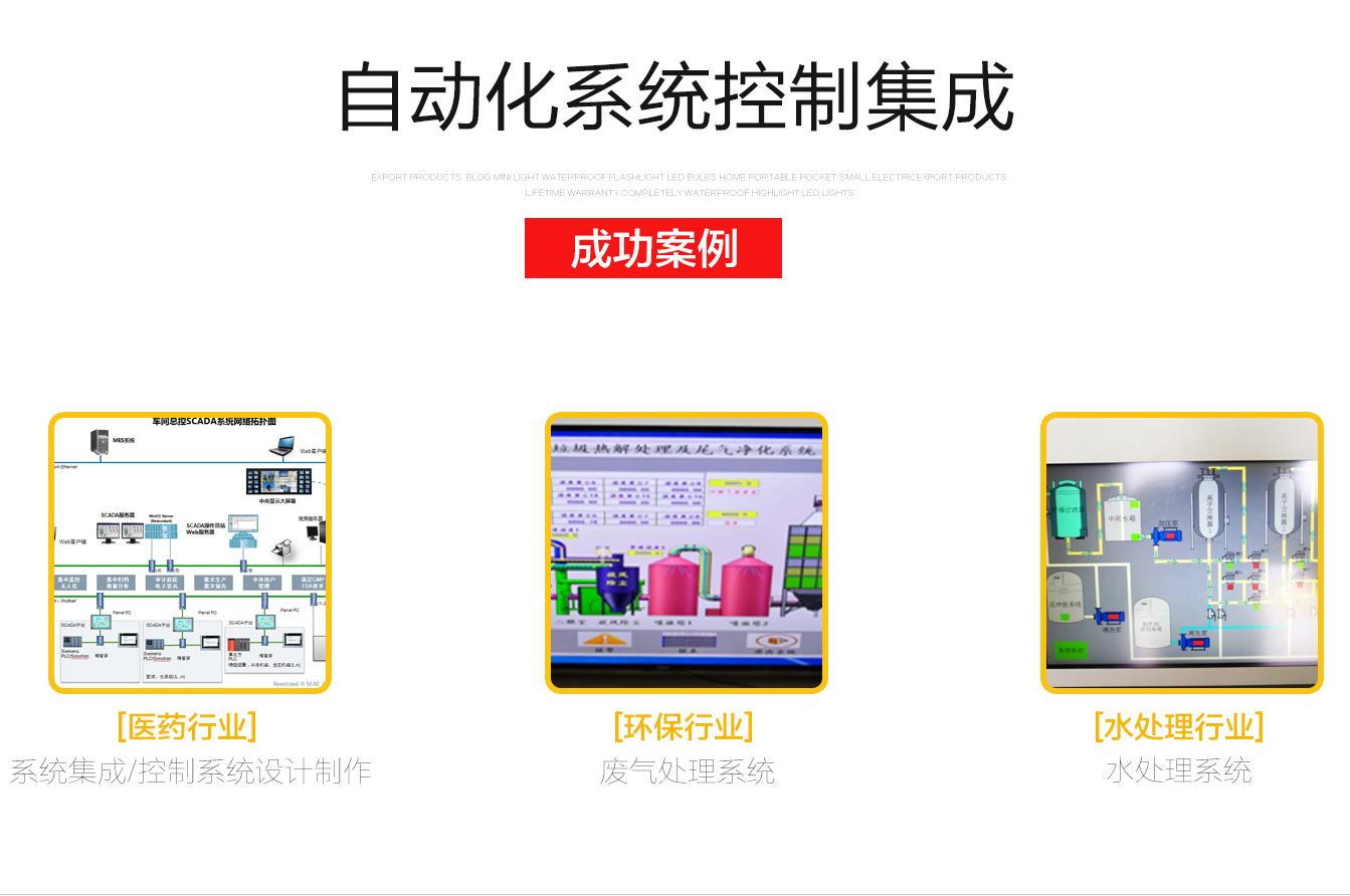 电气控制/自动化/智能科技/工业科技/工业4.0